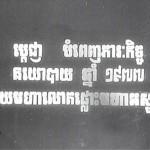 """Les slogans imprègnent le quotidien des Cambodgiens. Celui-ci, inclut dans un film de propagande uniquement consacré à la récolte du riz sous les Khmers rouges dit : """"Soyons déterminés à accomplir la tâche politique en 1977 du Grand bond en avant!"""""""